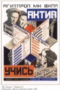 Vintage Russian cultural poster 1927